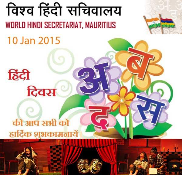 Final-HindiDiwas2015